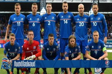 ทีมชาติไอซ์แลนด์