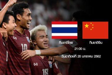 ทีมชาติไทย Vs ทีมชาติจีน