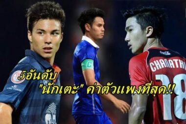 นักเตะไทย ค่าตัวแพงที่สุด